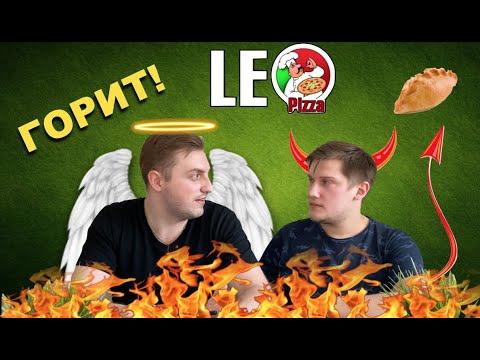 Обзор доставки еды Ярославль LEO пицца  | Горит!!!
