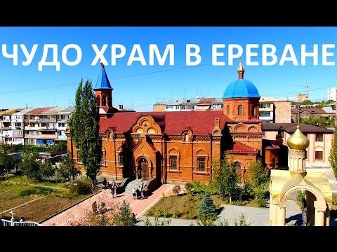 Чудо Храм 1916 года в Ереване (Канакер)