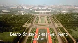 ДО СВИДАНИЯ ЛЕТО -THE SONG! With lyrics