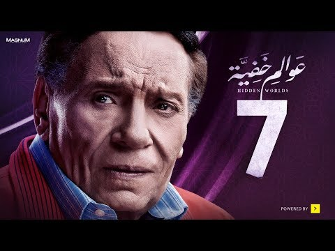 Awalem Khafeya Series - Ep 07 | عادل إمام - HD مسلسل عوالم خفية - الحلقة 7 السابعة