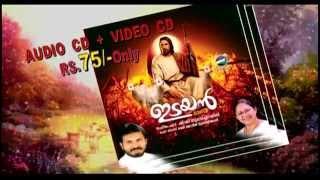 Idayan Trailer | Fr Shaji Thumpechirayil