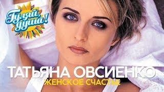 Татьяна Овсиенко Женское счастье Душевные песни