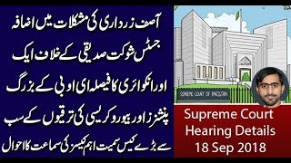 Details of Important Cases hearing in Supreme Court by Siddique Jaan | 18 Sep 2018