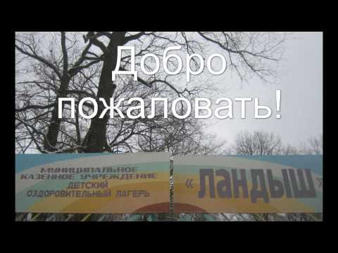 "МКУ ДОЛ ""Ландыш"" - Лето 2016"