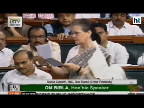 सोनिया गांधी ने लोकसभा में रायबरेली की रेल फैक्ट्रियों के निजीकरण पर सवाल उठाया