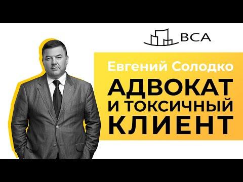 Адвокат и токсичный клиент/Мастер-класс Евгения Солодко/Уголовное право/Политические дела