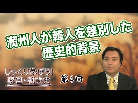 満州人が韓人を差別した歴史的背景【CGS 韓国・朝鮮史 宇山卓栄 第4回】