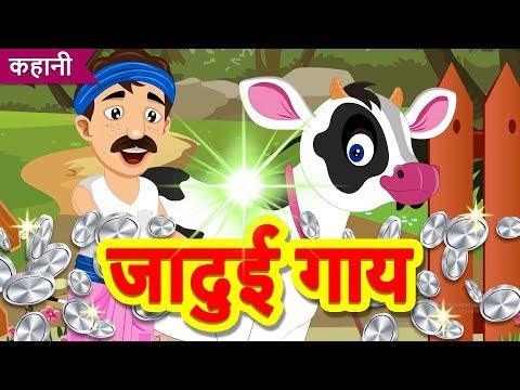 जादुई गाय   चांदी के सिक्के देने वाली गाय   Hindi Kahaniya   Stories for Kids   Hindi Cartoon Story