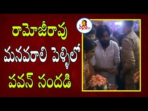 Pawan Kalyan at Ramoji Rao Grand Daughter Wedding | Vanitha TV