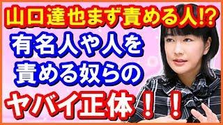 【チャンネル登録】お願いします。⇒https://goo.gl/tzTTkV 【中野信子】...