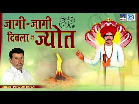 Nakhat Banna Bhajan - जागी जागी दिवला री ज्योत | DJ REMIX | Peparam Bapani | RDC Rajasthani Song