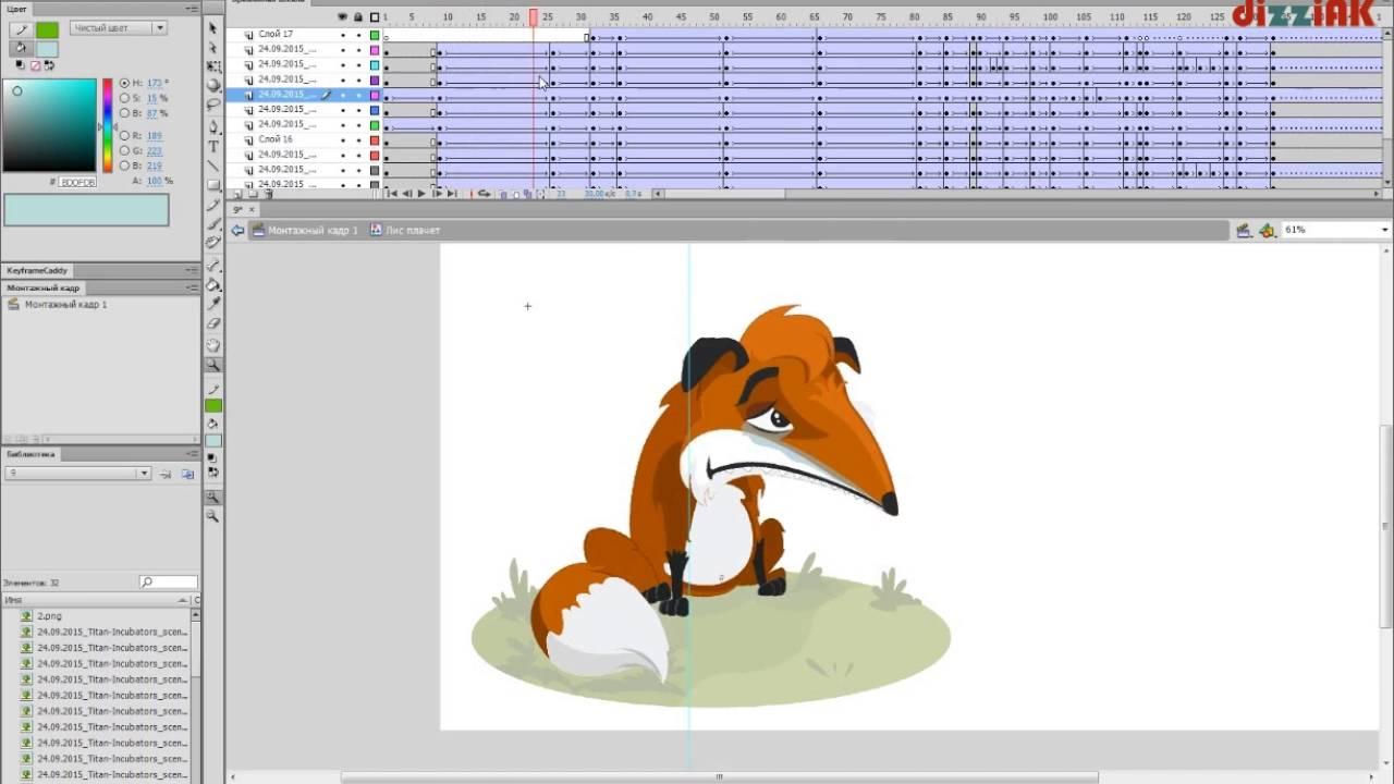 Флеш анимацию из картинок, семицветик открытка