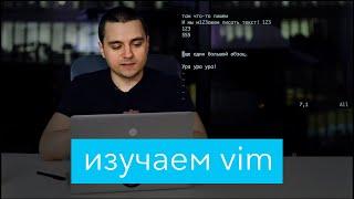 Изучаем Vim, команды и макросы. Зачем текстовый редактор Vim в 2018? Урок Vim