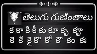 Telugu gunintalu తెలుగు గుణింతాలు (క-ఱ) All |  Pre School Education |for Nursery, LKG,UKG,I Class