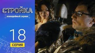 Стройка - Серия 18