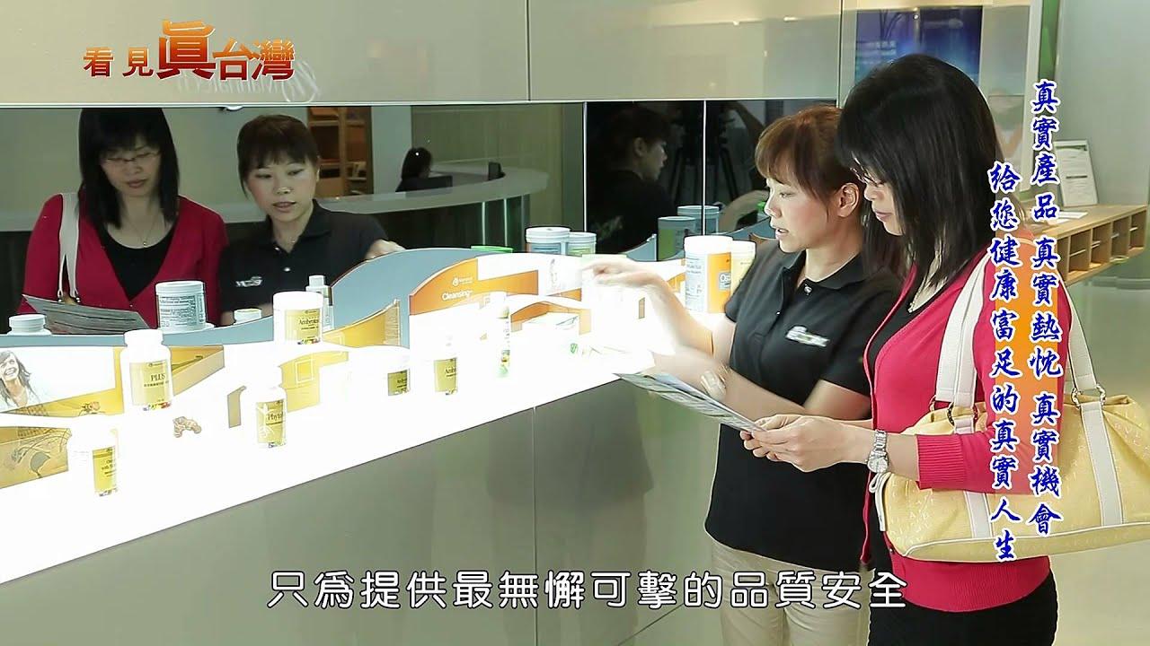 104年8月09日年代『看見真臺灣』節目專訪美商寰泰臺灣分公司 - YouTube