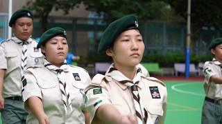 Publication Date: 2018-09-08 | Video Title: 賽馬會毅智書院 制服團隊步操比賽2018