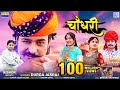 Choudhary - Rajasthani Dj Mix Song | Durga Jasraj | Full Video Song | Marwadi Dj Songs 2016 video