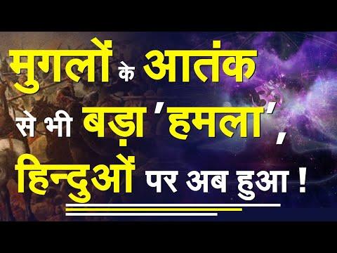 मुगलों के आतंक से भी बड़ा 'हमला' हिन्दुओं पर अब हुआ !