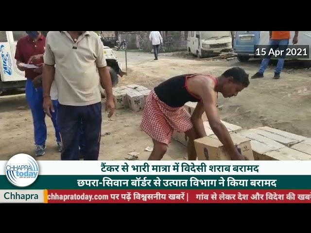 छपरा सिवान बॉर्डर से भारी मात्रा में उत्पाद विभाग की टीम ने शराब किया बरामद |Chhapra Today