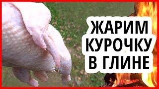 Курица в глине на костре. Как приготовить курицу на костре. Готовим на природе.