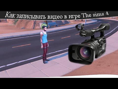 Как записывать видео в симс 4