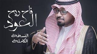 فاح ريح العود ( النسخة الكاملة ) | عبدالمجيد الدوسري