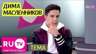 Тема. Дима Масленников