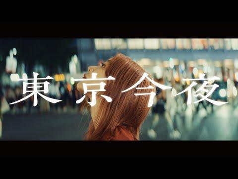 フレンズ「東京今夜」