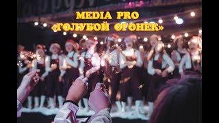 "НОВОГОДНЯЯ ШОУ-ПРОГРАММА MEDIA PRO ""ГОЛУБОЙ ОГОНЕК"""