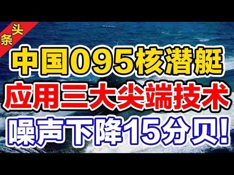 中国095核潜艇或应用三大尖端技术,噪声下降15分贝!