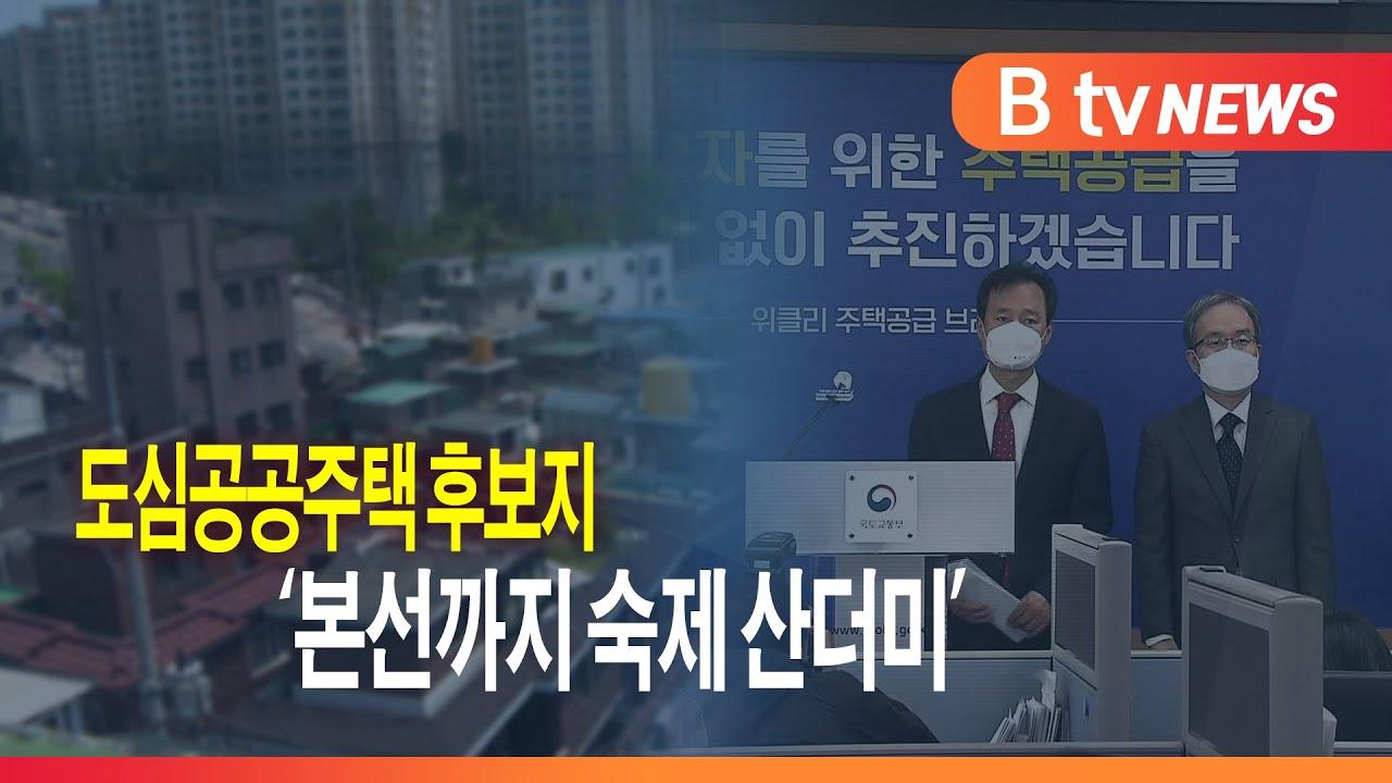 [심층기획2] 도심공공주택 후보지 '본선까지 숙제 산더미'_SK broadband 서울뉴스