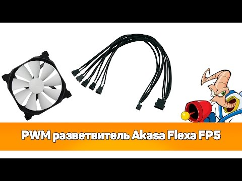 ✔ PWM разветвитель Akasa Flexa FP5