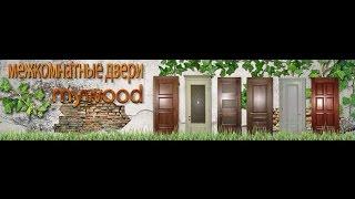 Столярная мастерская Mywood купить заказать двери межкомнатные кухни на заказ Новоселки цены(, 2015-05-13T09:39:45.000Z)