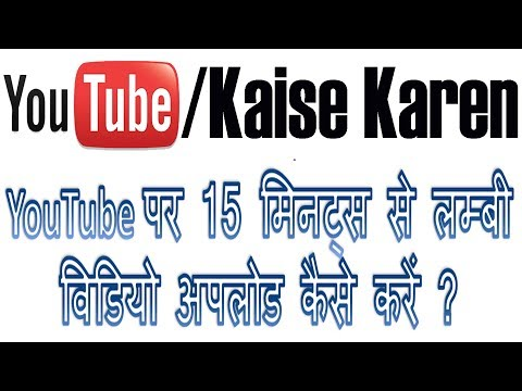 How to upload more than 15 minutes longer videos on youtube in Hindi | lambi video upload kaise kare