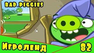 Веселая ИГРА головоломка для детей Bad Piggies или Плохие свинки [82] Серия