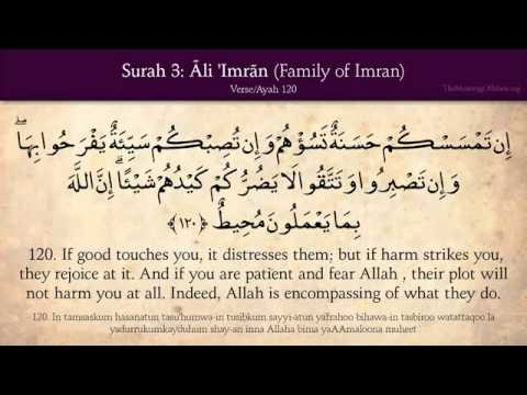 003 Quran Surat Al Imran Family Of Imran Audio English Translation سورة ال عمران مترجمة