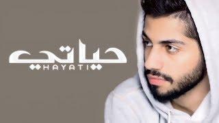محمد الشحي - حياتي (حصرياً)  | 2017