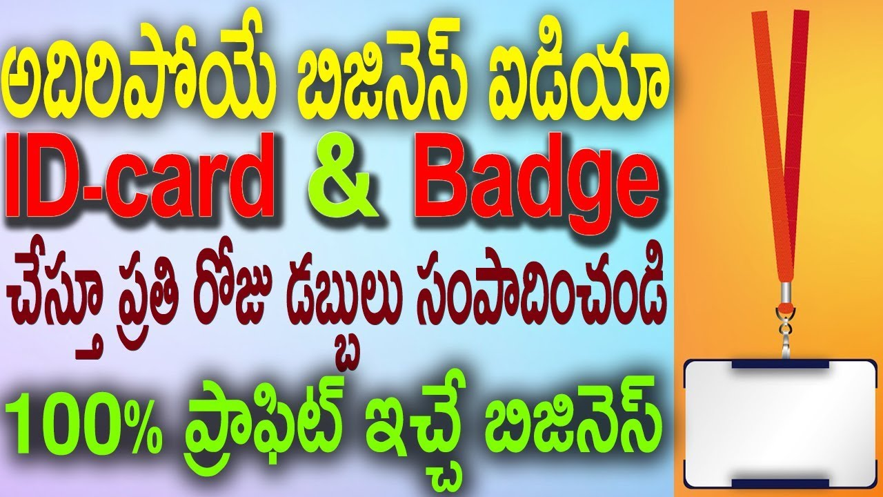 How to start pvc id cards badge making businesslow invest earn how to start pvc id cards badge making businesslow invest earn huge profitunique business idea colourmoves