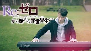 Re:Zero kara Hajimeru Isekai Seikatsu OP2 - Paradisus-Paradoxum - MYTH & ROID | Piano Cover