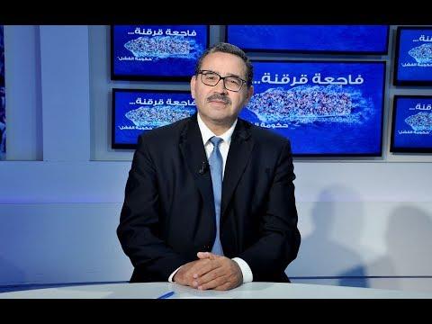 تغطية خاصة لفاجعة قرقنة مع ضيف زهير حمدي امين عام التيار الشعبي