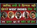 Download Video जानिए क्यों वेस्ट इंडीज के खिलाडी अपनी टीम से नहीं खेलते है | IND VS WI | TEST SERIES MP4,  Mp3,  Flv, 3GP & WebM gratis