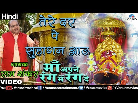 Ram Shankar - Tere Dar Pe Suhagan Aaoo (Maa Apne Rang Mein Rang De)