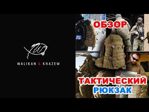 купить Рюкзак Солдатский 38 Л. С Поясом