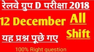 Rrb group d 12 December All Shift question paper ll full Analysis ll