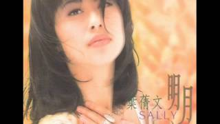 Sally Yeh - The Olive Tree   1980   叶倩文-橄榄树