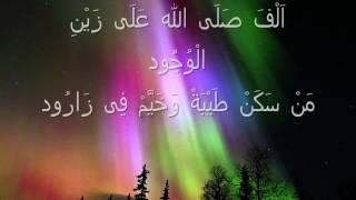 Qosidah Alfasholallah
