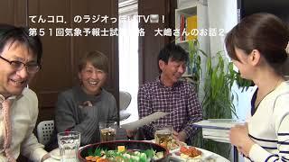 第51回気象予報士試験合格,大嶋さんのお話2「勉強法が一人ライザップ」(ラジオっぽいTV!2050)