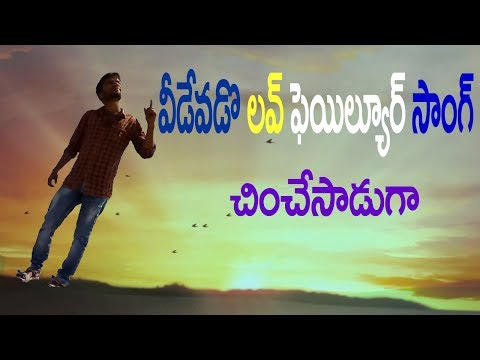 Miss You song || Mr Spicy || Telugu music album ||