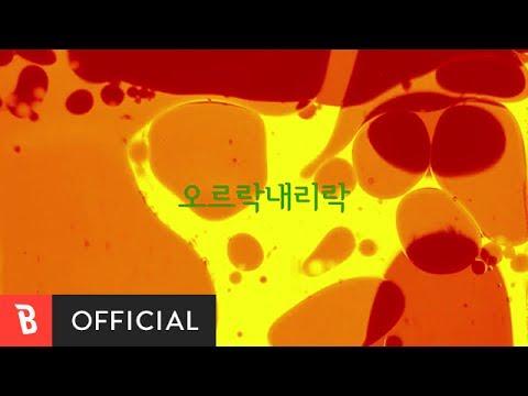 [M/V] Monzon(몬존) - Rise And Fall(오르락내리락)